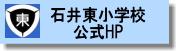石井東小公式HP