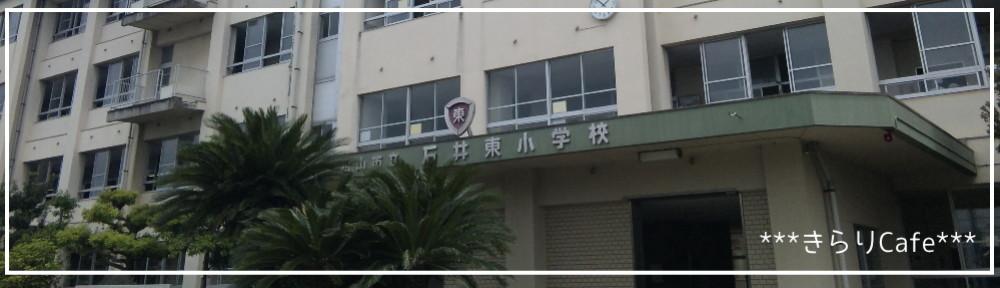 石井東小PTA